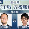 第42期棋王戦第3局 渡辺明棋王vs千田翔太六段の日程・大盤解説情報