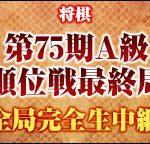 2017第75期A級順位戦最終局をニコニコ生放送にて、全局完全生中継
