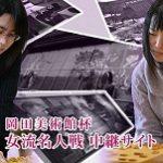 第43期女流名人戦第5局 里見香奈女流名人vs上田初美女流三段の中継ブログはココ