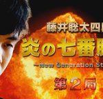 藤井聡太四段 炎の七番勝負第2局の対戦相手は永瀬拓矢六段!持ち時間は?