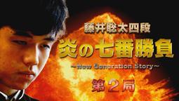 藤井聡太四段 炎の七番勝負~New Generation Story~