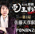 佐藤天彦叡王vsポナンザの棋譜と検討