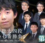 藤井聡太四段 炎の七番勝負第3局は斎藤慎太郎六段と対決。日程は?