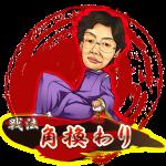 平成将棋合戦ぽんぽこで角換わり4五桂急戦を研究した結果!