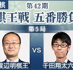 第42期棋王戦 五番勝負 第5局 渡辺明棋王 vs 千田翔太六段の放送は?