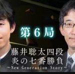 藤井聡太四段 炎の七番勝負第6局、佐藤康光九段との棋譜