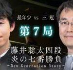 炎の七番勝負第7局にて、藤井聡太四段が羽生善治三冠に勝利!棋譜はこちら
