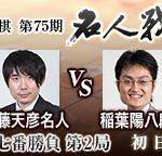 第75期名人戦第2局佐藤天彦名人vs稲葉陽八段の日程・生放送情報