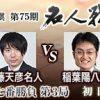 第75期名人戦第3局佐藤天彦名人vs稲葉陽八段の中継はココ