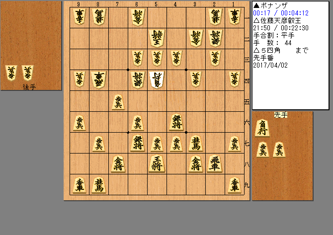 佐藤天彦叡王vsポナンザ