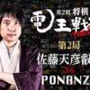 第2期電王戦 佐藤天彦叡王vsPONANZAの第2局の日程はいつ?