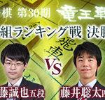 藤井聡太18連勝なるか?次は竜王戦6組決勝、近藤誠也五段!