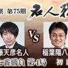 第75期名人戦第4局 佐藤天彦名人vs稲葉陽八段の日程・中継は?