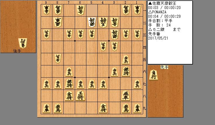 佐藤叡王vsPONANZA