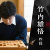 藤井聡太四段が18連勝かけて竹内雄悟四段との対局の棋譜はこちら!