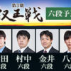 第3期叡王戦 六段予選「村田智弘・村中秀史・金井恒太・八代弥」中継と解説情報!話題のあの人登場