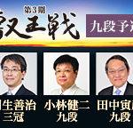 第3期叡王戦 九段予選(羽生・小林・田中)の中継と日程