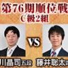 第76期順位戦C級2組 藤井聡太四段26連勝なるか?瀬川晶司五段との棋譜はこちら