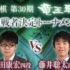 藤井聡太四段、29連勝し新記録達成!増田康宏四段の棋譜はこちら