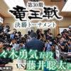 藤井聡太四段30連勝か?第30期竜王戦 佐々木勇気五段との中継速報はココ!