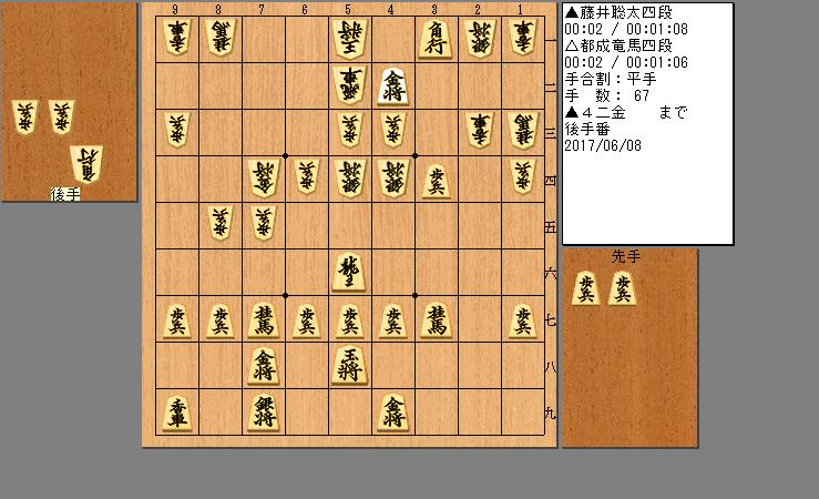 藤井四段vs都成四段