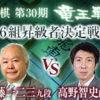竜王戦6組昇級者決定戦 加藤一二三九段vs高野智史四段 解説に中原誠十六世名人!
