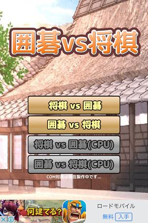 囲碁vs将棋