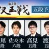 第3期叡王戦 五段予選(中尾敏之・佐々木勇気・高見泰地・渡辺大夢)中継・解説情報