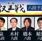 第3期叡王戦八段予選の日程と組み合わせ