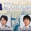 第7期加古川青流戦にて、藤井聡太四段が再び都成竜馬四段と対局!中継速報はココ
