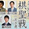 第89期棋聖戦 一次予選に藤井聡太四段登場!対局相手は?