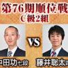 第76期順位戦 C級2組 中田功七段vs藤井聡太四段の中継はこちら