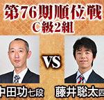 藤井聡太四段vs中田功七段、順位戦の棋譜速報