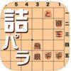 おすすめ詰将棋問題アプリ・サイト