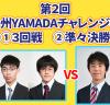 藤井聡太四段の対局!次は上州YAMADAチャレンジ杯準々決勝。中継はココ