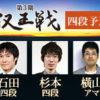 第3期叡王戦 四段予選(石田直裕・杉本和陽・横山大樹アマ)の組み合わせと日程
