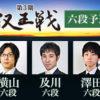 第3期叡王戦六段予選 横山泰明・及川拓馬・澤田真吾の日程と組み合わせ