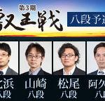 第3期叡王戦八段予選(北浜健介・山崎隆之・松尾歩・阿久津主税)日程と組み合わせ