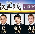 第3期叡王戦 九段予選(島朗・森内俊之・丸山忠久)の日程と組み合わせ