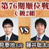 順位戦 C級2組 藤井聡太四段が高見泰地五段と対局!日程や中継は?