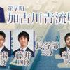 第7期加古川青流戦の藤井聡太四段の対局中継はココ!対局相手は?