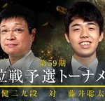 第59期王位戦予選 小林健二九段vs藤井聡太四段~矢倉を超特急で攻め潰せ!
