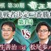 竜王戦 挑戦者決定戦 第1局 羽生善治三冠vs松尾歩八段の中継はココ
