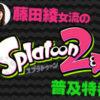藤田綾女流二段のゲーム実況「スプラトゥーン2」視聴者との対局も!