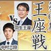 第65期王座戦 第3局 羽生善治王座vs中村太地六段の日程・中継情報