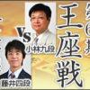 第66期王座戦一次予選 藤井聡太四段vs小林健二九段の日程・中継情報