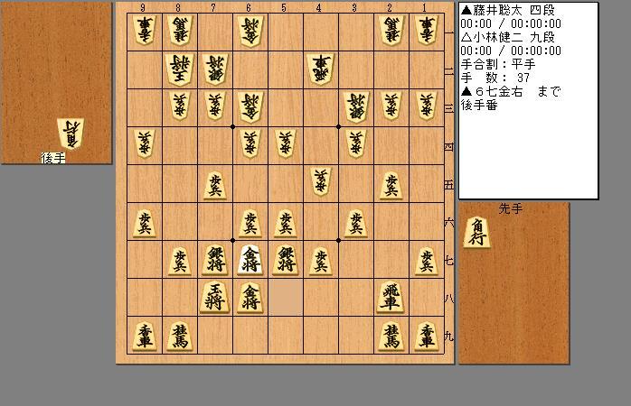 藤井四段vs小林九段