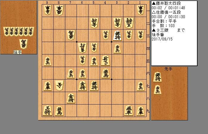 佐藤五段vs藤井四段
