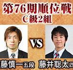 第76期順位戦 C級2組 藤井聡太四段vs佐藤慎一五段の対局日程・中継情報