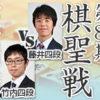 第89期棋聖戦 藤井聡太四段vs竹内雄悟四段の棋譜速報!ゴキゲン中飛車